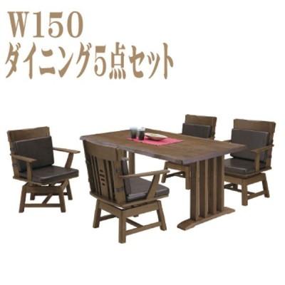 ダイニング ダイニングテーブルセット 4人掛け 幅150cm ダイニングテーブル チェア 回転チェア 肘付き 5点セット 和風 モダン アウトレット価格並