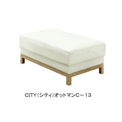 シギヤマ家具製 TOWN(タウン)オットマンC−13 WH色 革張り 送料無料(玄関前まで)北海道・沖縄・離島は見積もり