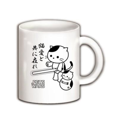 「猫愛と共に在れ」ペットウォーズねこ戦士 マグカップ(ホワイト)