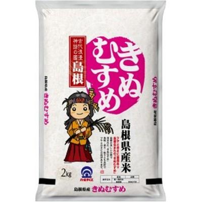 【精米】 島根県産 白米 きぬむすめ 2kg 令和2年産