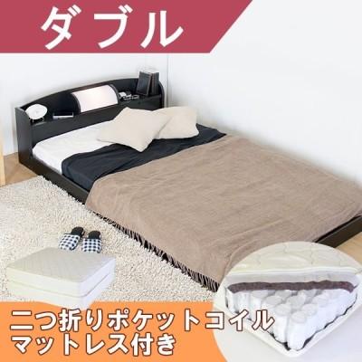 枕元照明付きフロアベッド ホワイト ダブル 二つ折りポケットコイルスプリングマットレス付き送料無料