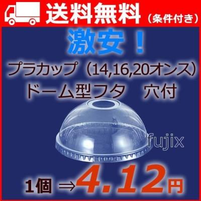 14・16・20オンス ドーム ストロー穴付 DD98 1ケース(2000個)
