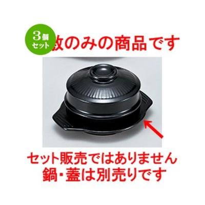 3個セット チゲ鍋 韓国食器 / 12cmチゲ鍋用メラミン敷 寸法:内径12cm