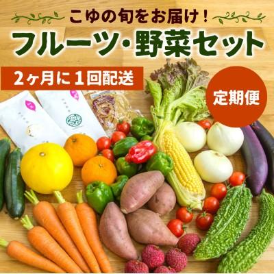 新鮮詰合せ!<野菜・フルーツ>年6回定期便(2ヵ月に1回×6回)