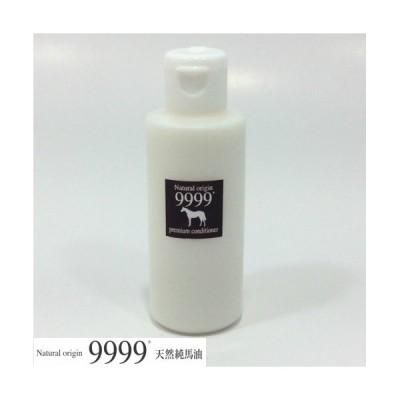9999純馬油プレミアムコンディショナー黒70ml