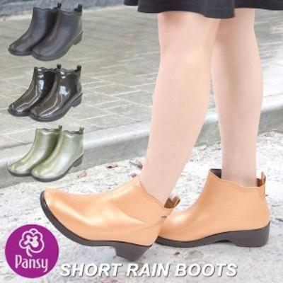 [クーポン利用不可]  レインブーツ レインシューズ ヒール パンジー pansy レインステップ ショートブーツ レディース 靴 (hi4906)