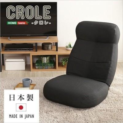 座椅子 リラックス チェア 日本製 14段階 リクライニング 頭部可動 ポケットコイル フルフラット フロア クッション ソファ イス 椅子 送料無料