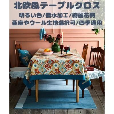 雰囲気 多彩な色 家庭用 多機能 おしゃれ シンプル 北欧風 撥水加工 幾何学柄 テーブルクロス 明るい モダン 平方 防塵 汚れ防止 洗濯可能 ヘム式 パイピング
