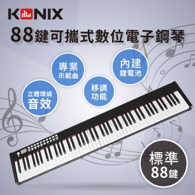【KONIX】 88鍵可攜式數位電子鋼琴 S400 充電式電子琴 台灣原廠保固