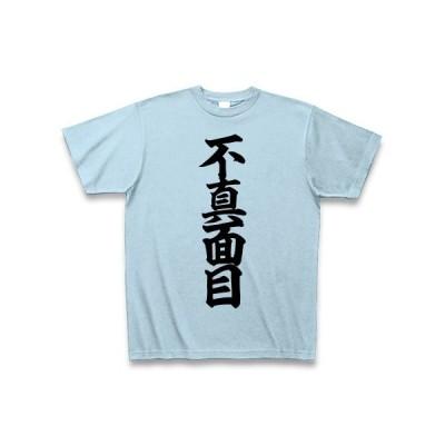 不真面目 Tシャツ(ライトブルー)