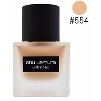 シュウウエムラ アンリミテッドラスティングフルイド#554 (リキッドファンデーション) 35ml