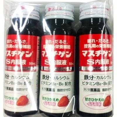 【第2類医薬品】マスチゲン-S内服液 (3本入)