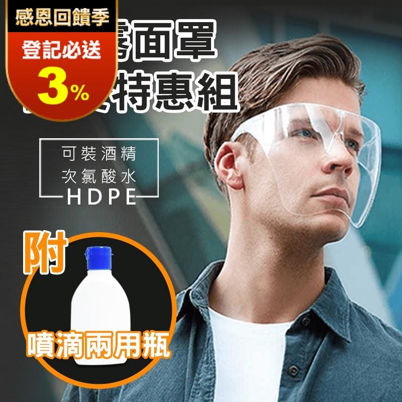 防疫面罩噴滴瓶特惠組 防疫護目鏡 防疫用品 防疫小物