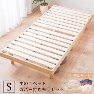 すのこベッド 布団6点セット シングルベッド 敷布団 掛け布団 枕 天然木フレーム高さ3段階 脚 高さ調節(A)頑丈 シンプル 木製ベッド フロアベッド ローベッド