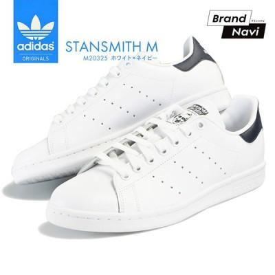 【サイズ交換1回無料】アディダス スタンスミス メンズ レディース シューズ 靴 スニーカー M20325 ホワイト ネイビー adidas STAN SMITH