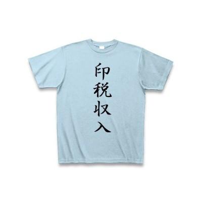 印税収入 Tシャツ Pure Color Print(ライトブルー)