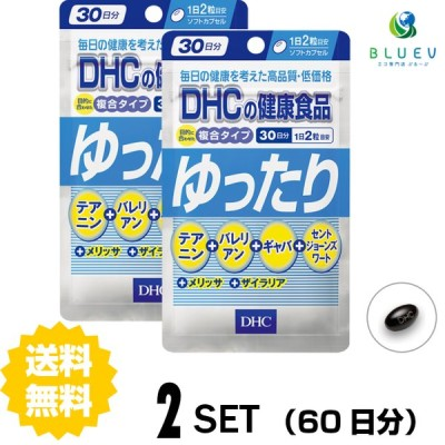 DHC ゆったり 30日分(60粒) ×2セット