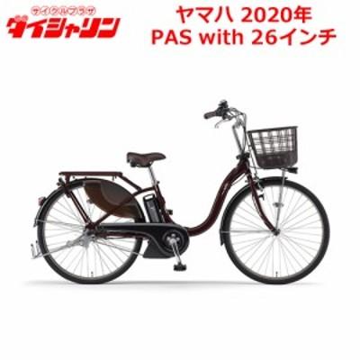 配送も店頭受取も可 電動自転車 ヤマハ 電動アシスト自転車 Pas With 26 パス ウィズ 26インチ 安い YAMAHA 2020年モデル PA26CGWL0J カ