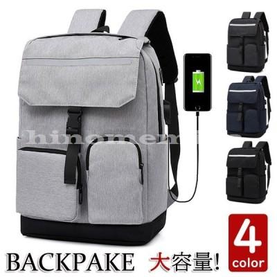 リュックサックビジネスリュック防水ビジネスバックメンズ30L大容量バッグ鞄レディースビジネスリュックズックUSB充電バッグ安い通学通勤旅行