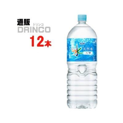 水 おいしい 水 天然水 六甲 2L ペットボトル 12 本 ( 6 本 × 2 ケース ) アサヒ