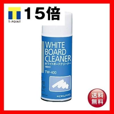 (まとめ) コクヨ ホワイトボード用クリーナー 180ml TW-400 1個 〔×5セット〕