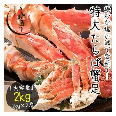 タラバガニ 足 特大 5L 1kg×2肩(解凍後1.6kg前後) タラバ蟹 たらばがに たらば蟹 脚 1/8以降出荷