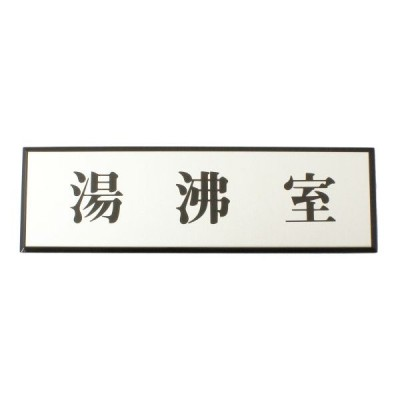 PL110-83  沸湯室【光】
