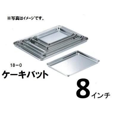 18−0ステンケーキバット・8インチ(吋)