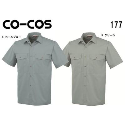 春夏用作業服 作業着 半袖シャツ 177 (S〜LL) 711シリーズ コーコス (CO-COS) お取寄せ