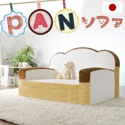 日本製 食パンソファ 1人掛け 低反発 子ども 肘掛け 可愛い ふわふわ ソファ ソファー 食パン ロー パンシリーズ 国産 A442