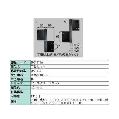 リクシル 部品 玄関ドアDA 丁番2枚セット L 片開き・片袖・両袖用 DDZK1102L LIXIL トステム メンテナンス