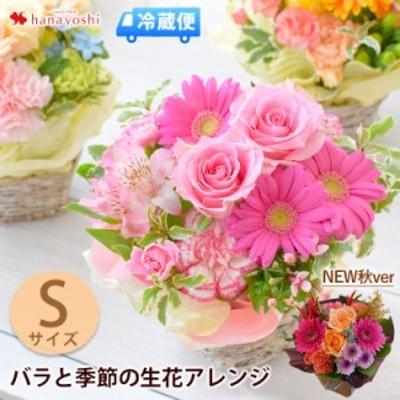 [冷蔵便]でお届け 即日発送対応 バラと季節の花 おまかせ生花アレンジ Sサイズ フラワーギフト 花 アレンジメント 誕生日 プレゼント 母