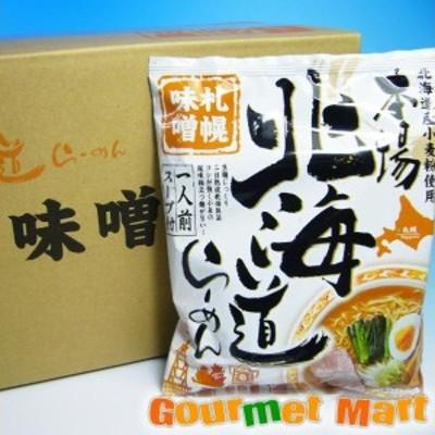 お取り寄せグルメ ギフト プレゼント 本場北海道らーめん 札幌味噌 10食入りセット