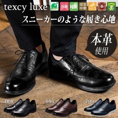 スニーカーのような履き心地 本革 ビジネスシューズ アシックストレーディング ASICS 紳士靴 メンズ 3E レザー texcy luxe