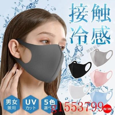 【3枚/高品質】冷感マスクマスク冷感夏用夏用マスク接触冷感涼しい洗える蒸れない小さめUVカット通気性男女兼用スポーツマスクポイント消化