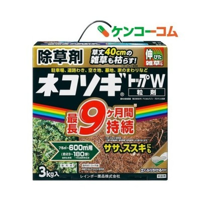 ネコソギトップW 粒剤 ( 3kg )/ ネコソギ