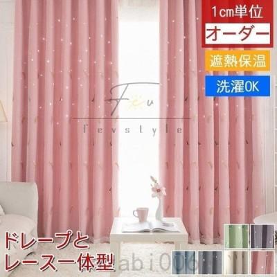 おしゃれ カーテン 2枚 遮光可能 シンプル 断熱 安い 片開き 省エネ 透かし彫り 洋室 一体型 無地 お得サイズ 出窓 UVカット 父の日 抗ウイルス加工可能