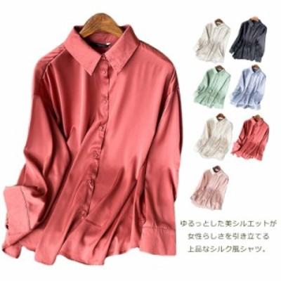 シルク風シャツ 折り襟 ブラウス 長袖 レディース トップス 春夏  おしゃれ きれいめ 上品 大人 通勤 ゆったり シャツ 体型カバー