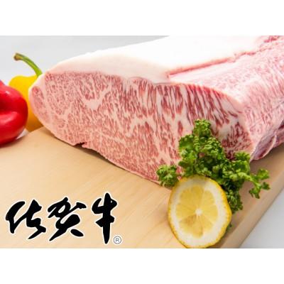 「佐賀牛」サーロインブロック1.4kg【チルドでお届け!】
