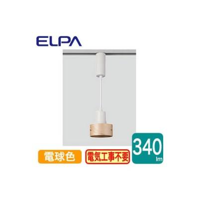 LRS-PW01L(IV) LEDライティングバー用ペンダントライト 電球色 5.5W ELPA 朝日電器 照明器具 プラグタイプ