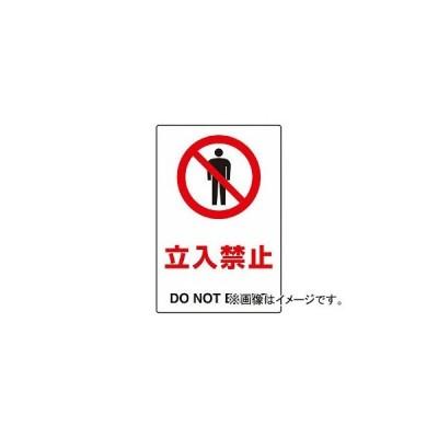 トラスコ中山 JIS規格標識 立入禁止 エコユニボード T802-011(7683758)