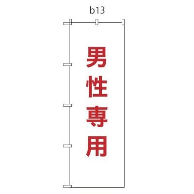 防災用品 のぼり旗 【男性専用】白地赤文字 60×180cm 防炎加工付き(b-13)