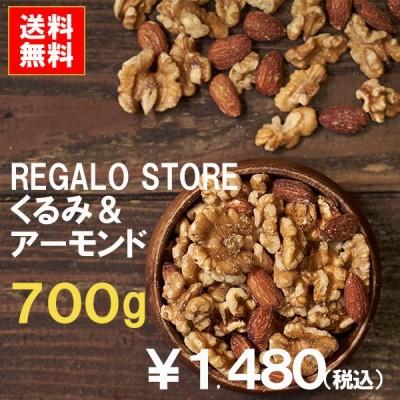 ナッツ 送料無料 アーモンドとクルミ 700g 素焼き  おつまみに、美容に、人気の2種ミックスがこの価格