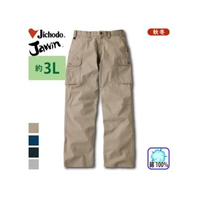 自重堂 [JAWIN] 51002 ノータックカーゴパンツ 【大サイズ】
