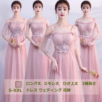ミニドレス ブライドメイドドレス ワンピース 編み上げ パーティードレス お呼ばれドレス 大きいサイズ 二次会 レース フォーマルドレス 演奏会用ドレス