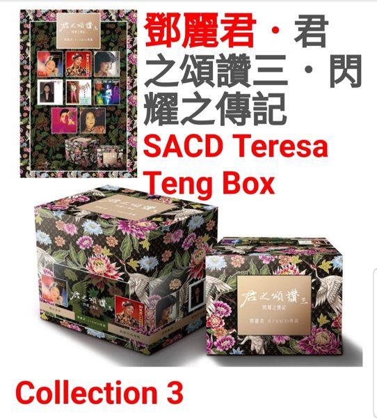 【停看聽音響唱片】【SACD】鄧麗君:君之頌讚三.閃耀之傳記 Teresa Teng Box Collection 3