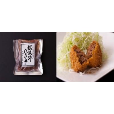 【1-185】松阪牛ハンバーグと松阪牛ミンチカツ