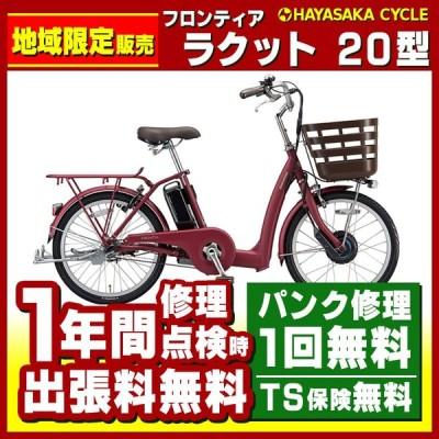 (空気入れプレゼント) 電動自転車 ブリヂストン フロンティアラクット 20インチ 2020年 FK0B40 ※地域限定販売 送料無料