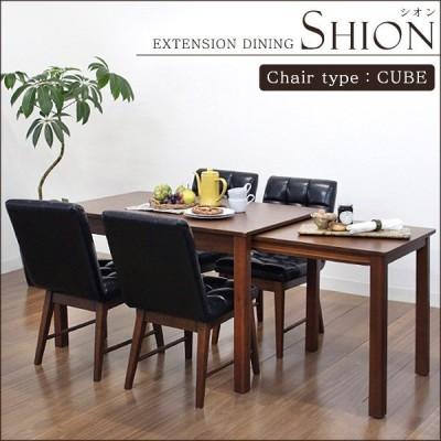 ダイニングテーブルセット 4人用 5点 木製 テーブル伸長式 チェア完成品 食卓 モダン 「シオンキューブ」