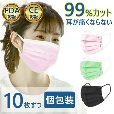 マスク カラーマスク 個包装 不織布 マスク 使い捨て 耳痛くならない 平ゴム 165mm30枚 マスク 大人用 子供用 男女兼用 メルトブロー 不織布マスク